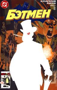 Бэтмен #622